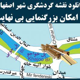 دانلود-رایگان-شهر-اصفهان
