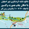 دانلود-نقشه-شهر-اصفهان